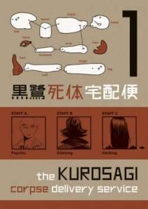 Kurosagi Corpse Delivery Service bind 1
